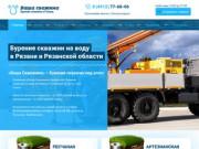 Компания «Ваша Скважина» предлагает бурение скважин на воду в Рязани и Рязанской области «под ключ». (Россия, Рязанская область, Рязань)