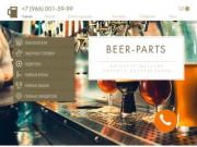 Продажа оборудования для розлива пива. Подробнее на beer-parts.ru (Россия, Нижегородская область, Нижний Новгород)