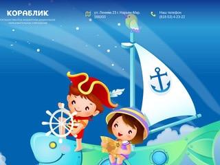 Детский сад Кораблик - Нарьян-Мар - Детский сад «Кораблик» Нарьян-Мар