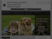 """Благотворительный фонд защиты животных Абхазии""""Агәыӷра"""" Общественная организация (Абхазия, Абхазия)"""