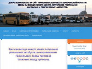 Прокопьевское ГПАТП Кемеровской области