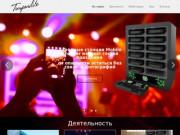 Художественный свет, аренда светового оборудования | Timpanilite | Кузбасс