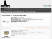 Альфа кредит. Выгодные предложения банков Сосновоборска | creditkredithome.ru