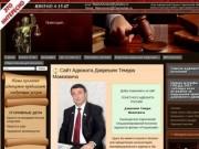 Ртищево | сайт адвоката Даврешян
