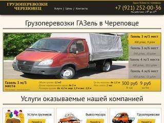 Создание сайтов грузоперевозки москва череповец продвижение блога в blogger
