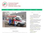 Станция скорой медицинской помощи города Уфы