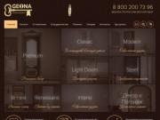 Межкомнатные двери в Кемерово - Geona Doors