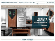 ОАО «Гомельдрев» - одно из крупнейших мебельных предприятий в Беларуси. Мы предлагаем большой выбор мебели высокого качества из натуральных материалов. Мебель изготавливается из натуральной древесины с использованием экологически чистых материалов.