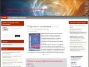OkLib (электронная библиотека) - найди и читай интересные книги