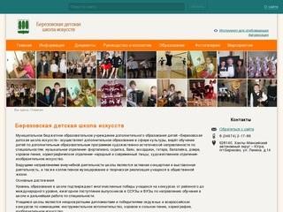 Березовская детская школа искусств. Официальный сайт.
