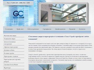 Компания Гласс Строй — стеклянные двери и стеклянные перегородки в Москве