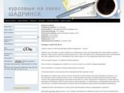 Шадринск диплом на заказ - Заказать работу
