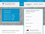 Производство и продажа бетона в Нижнем Тагиле -