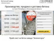 Купить бетон в Зеленогорск, бетон с доставкой в Зеленогорск