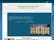 Городская больница №6 города Копейска
