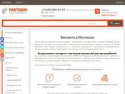 Купить запчасти Nissan на Partsbay.ru (Россия, Нижегородская область, Нижний Новгород)