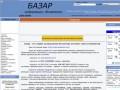 BazarInfo.com - Базар - Криворожская бесплатная газета - объявления, реклама, информация.
