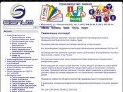 Производство знаков в Красноярске  — Производственная компания «Сигнум»