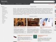 Фрязино, 1-й городской портал — новости города, события города, организации города
