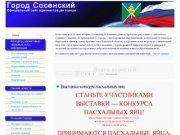 Официальный сайт администрации города Сосенский