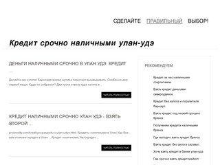 Кредит срочно наличными улан-удэ   onliner-banker.ru