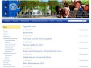 Профессиональное училище №11 г.Емвы