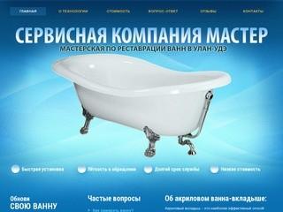 Сервисная компания Мастер ::: Реставрация ванн в Улан-Удэ