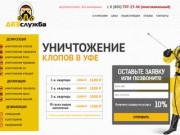 Уничтожение клопов в Уфе. Обработка квартиры от клопов по цене от 1600 руб.