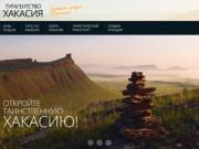 Агентство отдыха в Хакасии - базы отдыха и озера Хакасии, туры и экскурсии по Хакасии