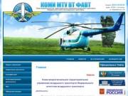 Коми межрегиональное территориальное управление воздушного транспорта Федерального агентства