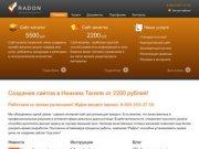 Создание сайтов в Нижнем Тагиле от 2200 рублей! | Создание сайтов в Нижнем Тагиле
