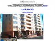 Дедовск, Гвардейская 12 | Сообщество Жителей, Собственников и Дольщиков | ИНМО-21