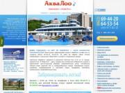 Сайт пансионата «АкваЛоо» (Сочи)