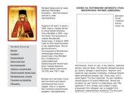 Матфей Яранский - местночтимый святой в лике преподобных /    Преподобный Матфей