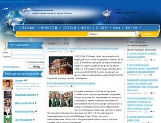 Информационный социальный портал города Гомель