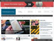 Благовещенск-24.ру: городской информационно-развлекательный портал.