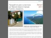 Продаётся дом с участком на Чёрном море в городе Туапсе, недорого.