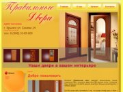 Правильные окна  - окна из ПВХ, двери наружные и межкомнатные