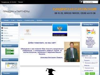 Юридическая консультация ПРАВДИН  и ПАРТНЁРЫ