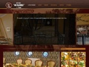 "Сайт ресторана ""Мельница"" г. Гагра"
