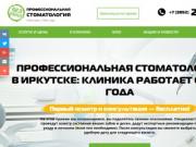 Профессиональная чистка зубов в Иркутске. Акции. (Россия, Иркутская область, Иркутск)