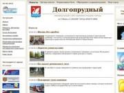 Официальный сайт администрации города Долгопрудный