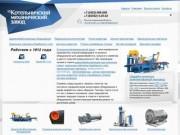 Котельничский механический завод