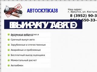 АВТОСКУПКА38 - выкуп автомобилей в Иркутске. Срочный выкуп авто, скупка битых машин.