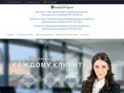 """Юридическая компания """"Волжский Гарант"""""""