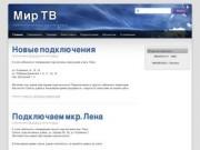 Мир ТВ (Кабельное телевидение в Усть-Куте)