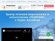 Наркологическая клиника. Цены на лечение в Горно-Алтайске