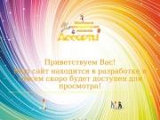 """ТТиХМ """"СГ"""" - Образцовый Ассорти Менделеевск"""