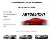 Выкупаем любые авто от Ваз 2101 до Премиум сегмента. (Россия, Челябинская область, Челябинск)