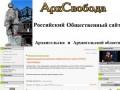 """""""АрхСвобода"""" - общественный сайт Архангельской области"""